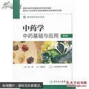 中药学 : 中药基础与应用