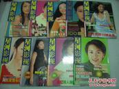 星河影视2002年第4-12期9册【062】