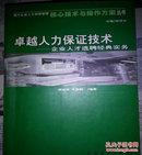 《卓越人力保证技术》:企业人才选聘经典实务 2003年一版一印印数6000册