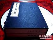 周易三千年第一解(作者签名钤印)【一函两册全,16开布面线装,一版一印500册】