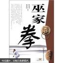 中国民间武术丛书:巫家拳(附DVD光盘)