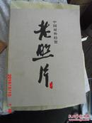 中国对外经贸老照片【精装护盒  精美印制】.