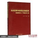 历史变革中的刑法多维思考董鑫教授九十华诞祝贺