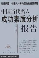 中国当代名人成功素质分析报告