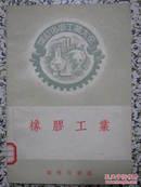 橡胶工业 增订化学工业大全 1959年4版2次 商务印书馆 阮觉施译 正版原版