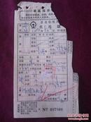 带最高指示济南铁路局代用票