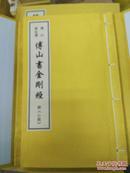 傅山书法选/傅山书<金刚经>附<心经>(古籍.1函1册)
