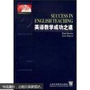 外语教学法丛书:英语教学成功之道