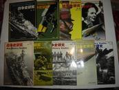 战争史研究 第一集、第二集 、第三集、第四集、第六集、第七集、第八集、第九集、第十二集(写的是总第12册)共9本合售(无光盘)