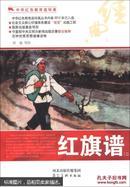 中华红色教育连环画:红旗谱(2)