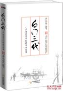 正版现货 白门三代 一户老北京平民的百年家事