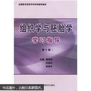 组织学与胚胎学学习指导(第3版)