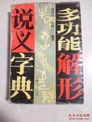 多功能解形说义字典(1993年4月一版一印)