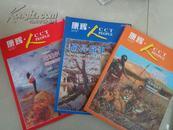 旅游文化类:康辉——人(2013年1、4、6、7、10月刊)5本合售25元