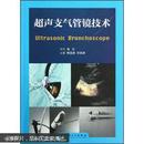 超声支气管镜技术