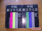 中国新文学大系(1937-1949)第十六集:戏剧卷二