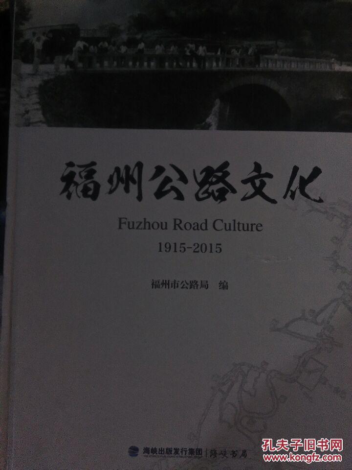 福州公路文化(1915-2015)