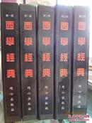 西学经典(全五册)