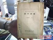 《戏剧手册》(1949年7月印,缺首封皮,内容85品)
