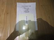 虚白斋尺牍校释(16开 全一册)