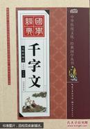 中华传统文化—经典国学丛书  千字文