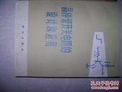 晶体管开关电路的设计和应用