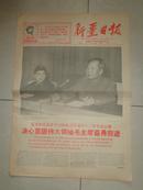新疆日报(1968年11月4日)套红版大幅毛林像