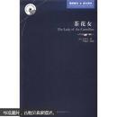 英语大书虫世界文学名著文库:茶花女(英汉对照)