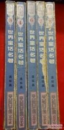 世界童话名著 连环画3.4.6.7.8五本合售