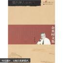 余英时文集(第5卷):现代学人与学术【正版当天发】