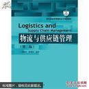 物流与供应链管理(第二版)(教育部经济管理类主干课程教材)