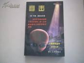 飞碟探索丛书 目击