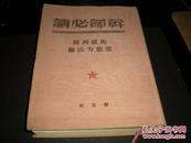 干部必读:马恩列斯思想方法论(代序:毛泽东:改造我们的学习,1950年4月修订三版2万册)
