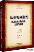 【正道书局】从圣礼到契约:西方传统中的婚姻、宗教与法律