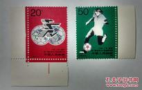 J185 第一届世界女子足球锦标赛邮票(带边)