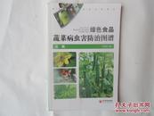 绿色食品蔬菜病虫害防治图谱[瓜类]