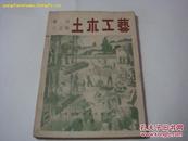 土木工艺 实用小工艺 第六集 中国科学社科学画报小丛书