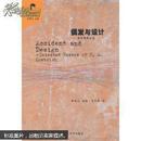偶发与设计 : 贡布里希文选 : selected essays of E.H.Gombrich