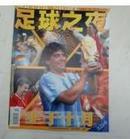 足球之夜2002年第10期总第44期-带海报
