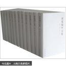 谢冕编年文集(套装全12卷)