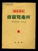 共产党宣言 1949年6月版 品相好 繁体竖版(全店满30元包挂刷,满100元包快递,新疆青海西藏港澳台除外)