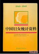 中国妇女统计资料1949——1989(16开精装,印量6000册)