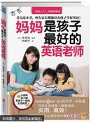 正版现货  妈妈是孩子最好的英语老师