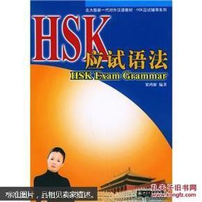 HSK应试语法