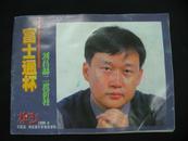 """棋艺(1999-9):富士通杯刘昌赫二度折桂(64开,横翻,本书原为""""非卖品""""是棋艺杂志的赠品)"""