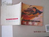 【2】无产阶级革命事业接班人的好榜样——沈秀琴 人民美术72年1月1版