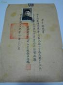 民国35年毕业证 带照片