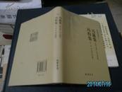 冯豹集 冯薖集(32开精装 全一册) 精装 线装书局  N5
