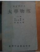 大学物理(上册)原著第四版