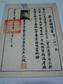 民国35年 毕业证明书 带照片